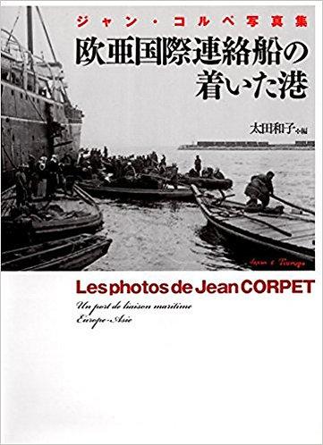 ジャン・コルペ写真集