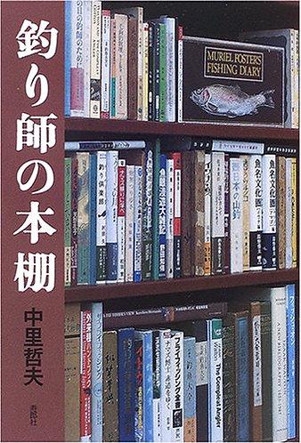 釣り師の本棚