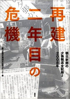 朝日新聞の夕張報道全記録2