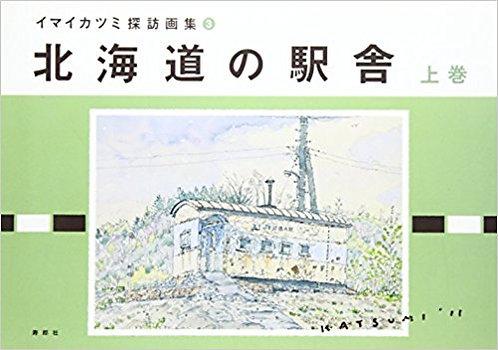 北海道の駅舎 上巻
