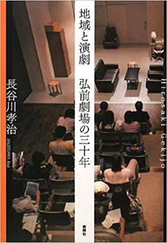 地域と演劇 弘前劇場の30年
