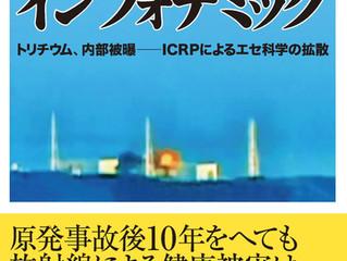 西尾正道著『被曝インフォデミック トリチウム、内部被曝――ICRPによるエセ科学の拡散』