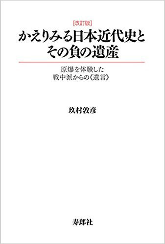かえりみる日本近代史とその負の遺産[改訂版]