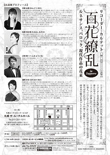 リコーダー・カルテット百花繚乱 in Sapporo