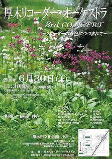 厚木リコーダー・オーケストラ