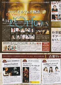 ダ・ヴィンチ音楽祭