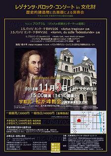 レゾナンツ・バロック・コンソート in 文化財.JPG