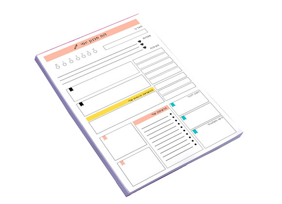 לוח תכנון יומי - בלוק דפים
