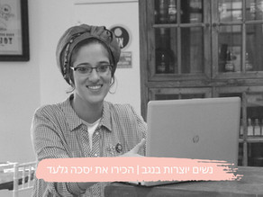 נשים יוצרות בנגב | יסכה גלעד
