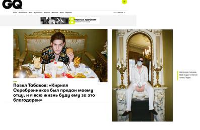 GQ online'March 2020.jpg