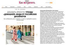 Vedomosti. How to spend' April 2020.jpg
