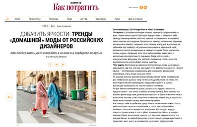 Vedomosti. How to spend' April 2020.jpg