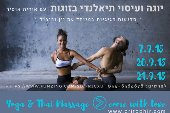 yoga & thai massage.jpg