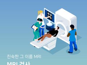 친숙한 그 이름 MRI