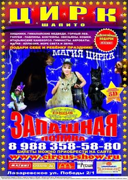 Афиша  Лазаревское цирк Запашной П