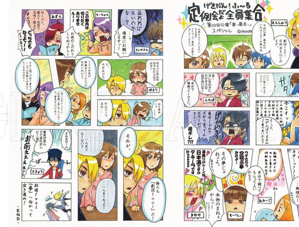 10回記念公演『夢-最炎-』 パンフレット掲載漫画