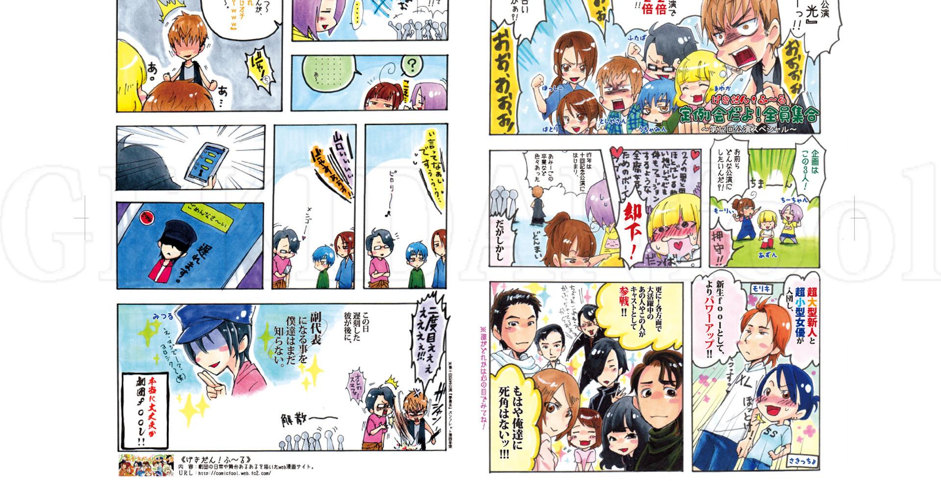 12回公演『闇・光』 パンフレット掲載漫画