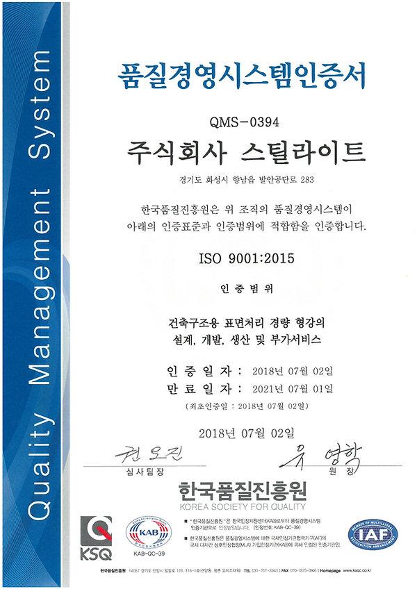 ISO 90012015 인증서-한글.jpg