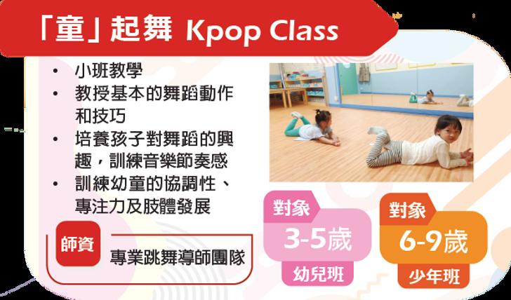class-dance-tc.png