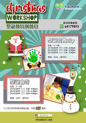 Christmas Workshop 聖誕節特別節目