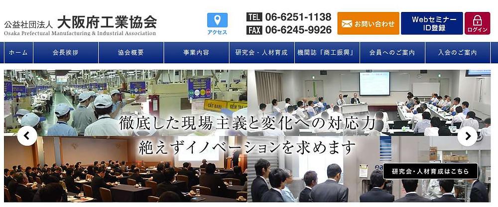 大阪工業協会HP