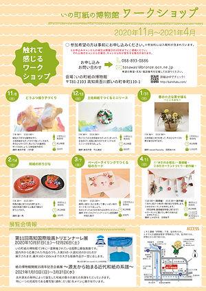 いの町紙の博物館ワークショップ