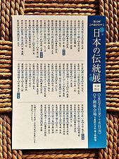 日本の伝統展