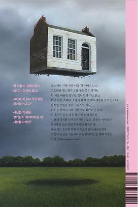 LE CASE DEL MALCONTENTO - Minumsa, Corea del Sud