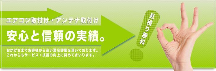 エアコン 取付け 福岡|株式会社ベストワークス