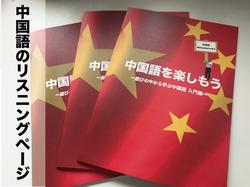 中国語 リスニング