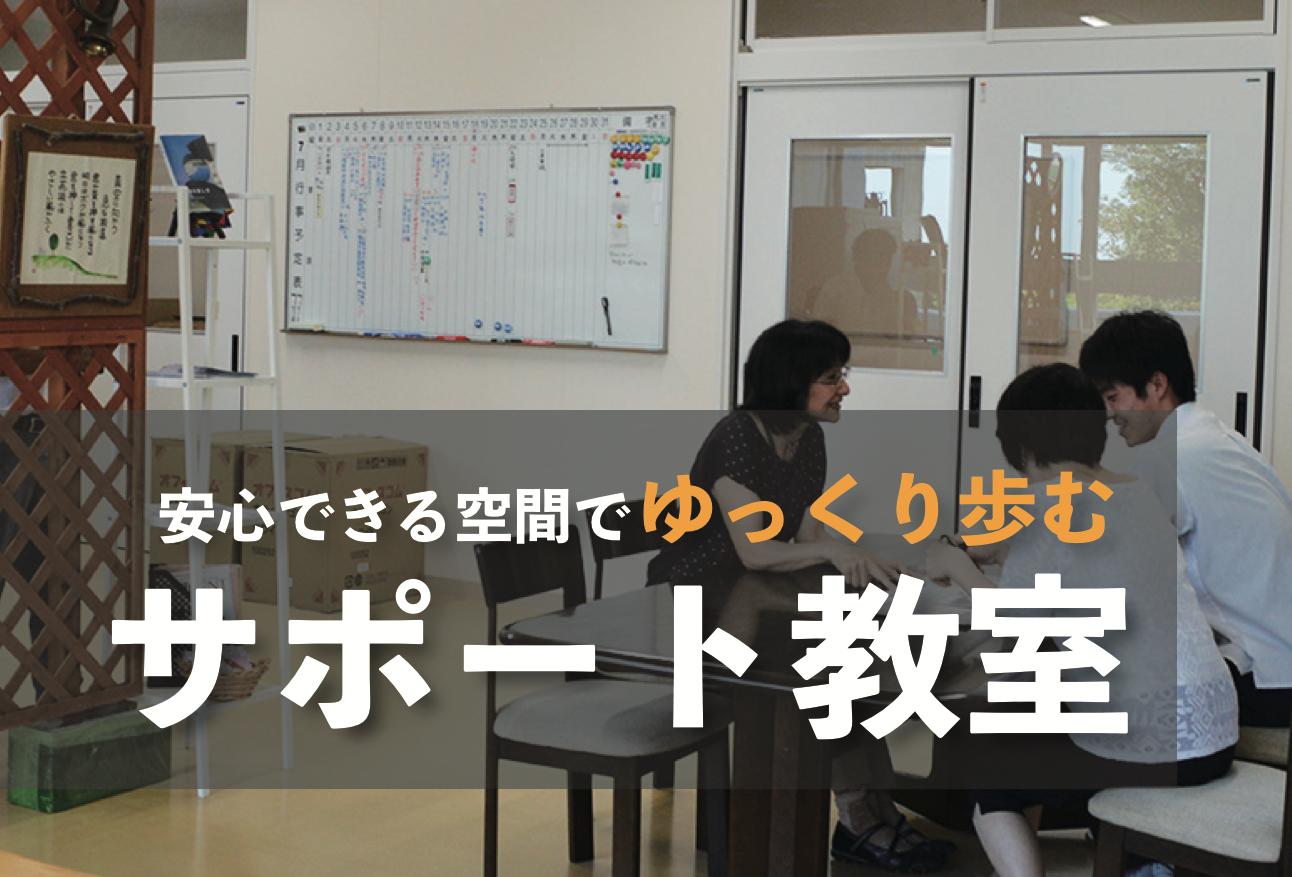 立花高校サポート