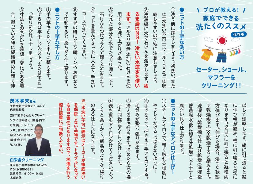 シャボン玉石けん友の会コラム 2019.PNG