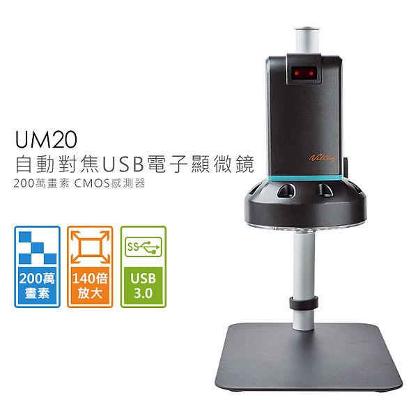 UM20-1.jpg