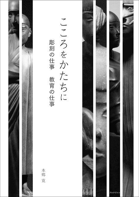 本郷寛 著『こころをかたちに 彫刻の仕事 教育の仕事』
