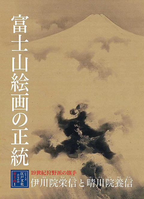 富士山絵画の正統 ―19世紀狩野派の旗手 伊川院栄信と晴川院養信―