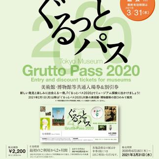 「ぐるっとパス2020」の販売期間が2021年3月31日(水)まで延長