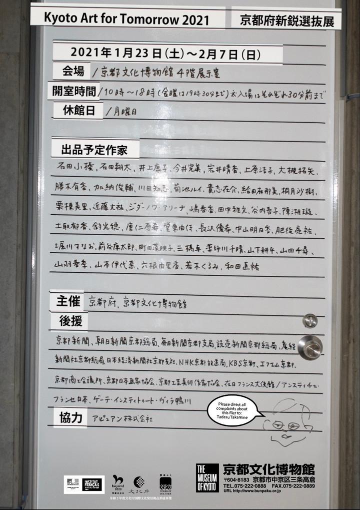 京都の新進若手アーティストの登竜門! 「Kyoto Art for Tomorrow 2021-京都府新鋭選抜展」1月23日から京都文化博物館で開幕