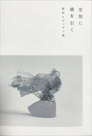 空間に線を引く─彫刻とデッサン