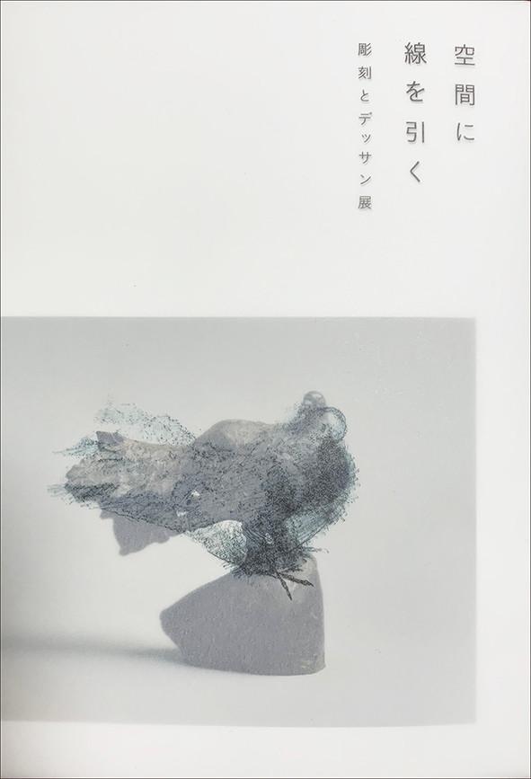 「空間に線を引く─彫刻とデッサン展」カタログ、出来上がりました!