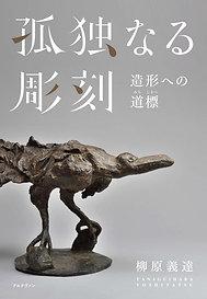 孤独なる彫刻─造形への道標