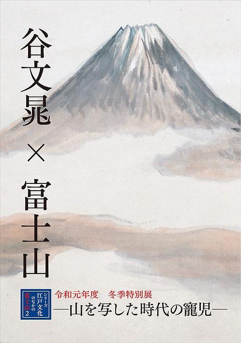 谷文晁×富士山─山を写した時代の寵児─