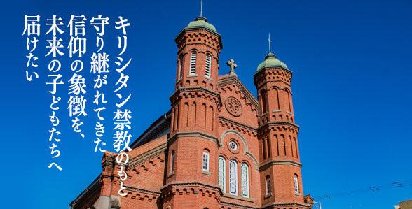 国内唯一、レンガ造りの双塔の教会「今村天主堂」、保全のためにふるさと納税制度を活用したガバメントクラウドファンディングがスタート
