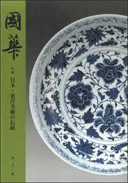 現在も発刊が続く美術雑誌として世界最古『國華』の主幹に佐野みどり氏が就任、前任の小林忠氏は顧問に就任
