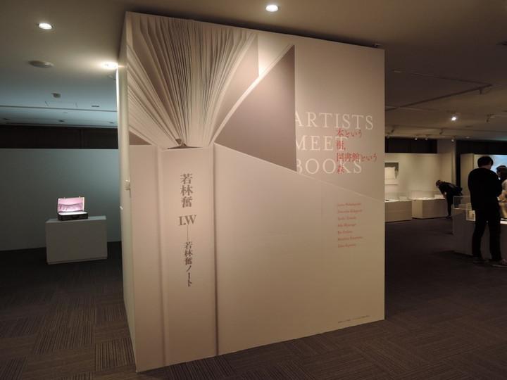 現代美術家たちの本との関わりが垣間見られる、日比谷図書文化館の「DOMANI・明日展 PLUS×日比谷図書文化館本という樹、図書館という森」