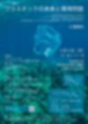 プラスチックの未来と環境問題.png