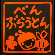 My kawaii bye! bye!!_IG.jpg