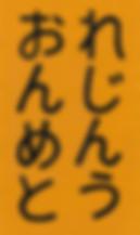 Orenjimentou (Shouwa) copy.jpg