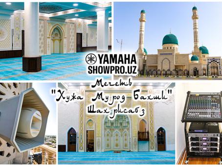 """Современное, профессиональное решение по озвучиванию мечети """"Хужа Мурод Бахши"""" в городе Шахрисабз"""