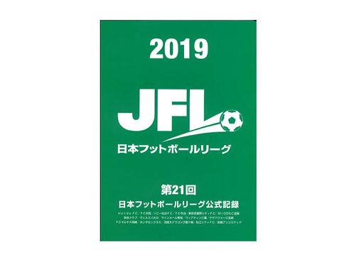 2019 JFL公式記録集