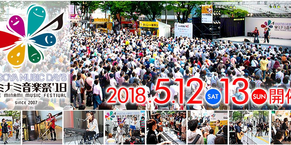 名古屋 栄ミナミ音楽祭2018